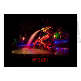 Chinese New Year Greeting card in Chinese