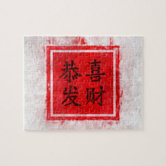 Chinese New Year Greeting Painting Blessing Jigsaw Puzzle