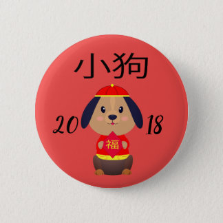 """Chinese New Year """"Little Dog"""" Button"""