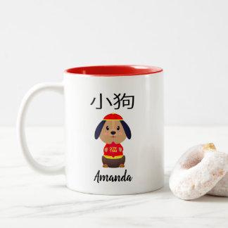 """Chinese New Year """"Little Dog"""" Mug"""