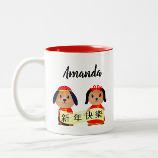 "Chinese New Year ""Little Dogs"" Coffee Mug"
