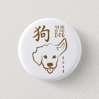 Chinese New Year of the Dog 2018 Glitter 1 Inch Round Button