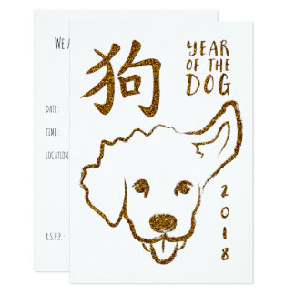 Chinese New Year of the Dog 2018 Glitter Card