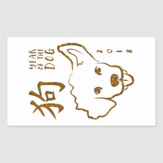 Chinese New Year of the Dog 2018 Glitter Sticker
