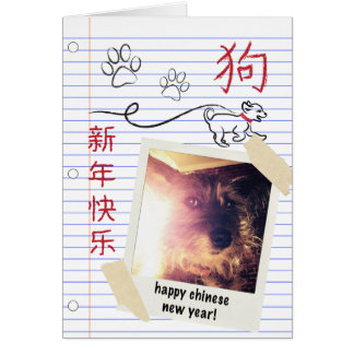 Chinese New Year of the Dog 2018 Notebook Photo Card