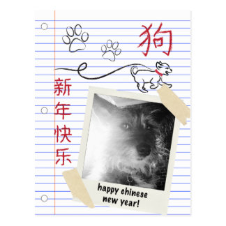 Chinese New Year of the Dog 2018 Notebook Photo Postcard