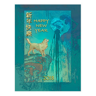 Chinese New Year of the Dog 2018 Postcard