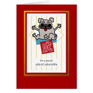Chinese New Year of the Dog for Great Grandfather Card