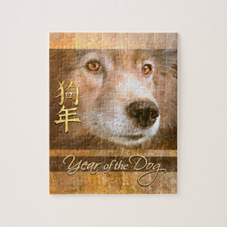 Chinese New Year of the Dog Gold Leaf Jigsaw Puzzle
