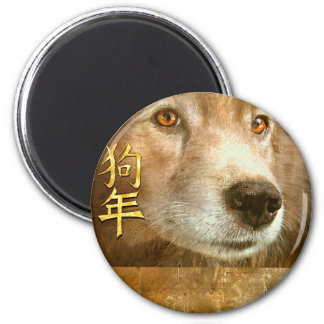 Chinese New Year of the Dog Gold Leaf Magnet