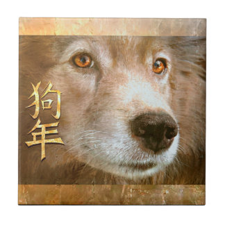 Chinese New Year of the Dog Gold Leaf Tile