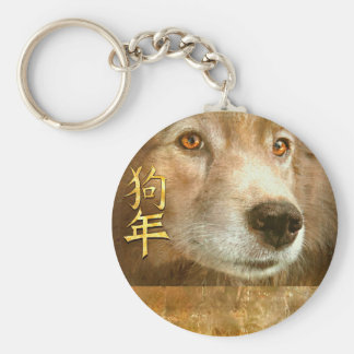 Chinese New Year of the Dog Golden Eyes Keychain
