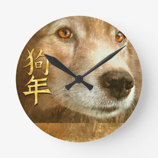 Chinese New Year of the Dog Golden Eyes Round Clock