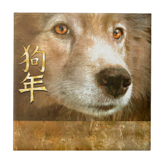 Chinese New Year of the Dog Golden Eyes Tile