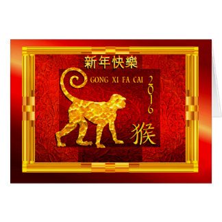 Chinese New Year of the Monkey 2016 Gold Monkey Greeting Card