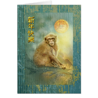 Chinese New Year of the Monkey, Monkey & Moon Greeting Card