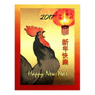 Chinese New Year of the Rooster 2017 with Lanterns Postcard