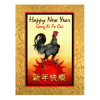 Chinese New Year of the Rooster with Red Sun Postcard
