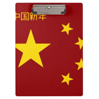 Chinese New Year Poster Clipboard