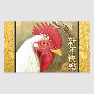 Chinese New Year Rooster & Sunrise on Gold