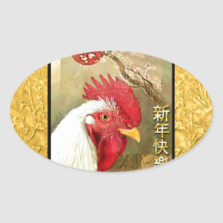 Chinese New Year Rooster & Sunrise on Gold Oval Sticker