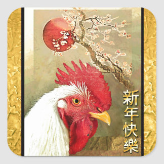 Chinese New Year Rooster & Sunrise on Gold Square Sticker
