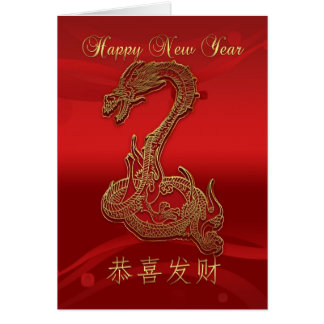 Chinese New Year - Year Of The Dragon Card