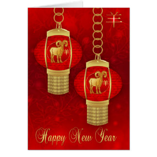 Chinese New year Year Of The Ram / Goat Lanterns Card