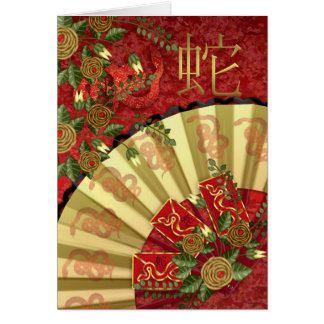Chinese New Year - Year Of The Snake Greeting Card