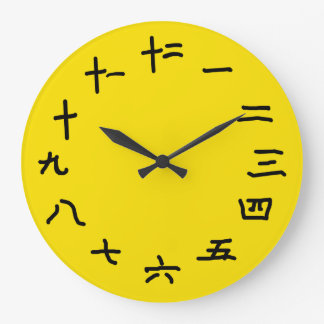 Chinese Numbers on Imperial Yellow Wall Clock