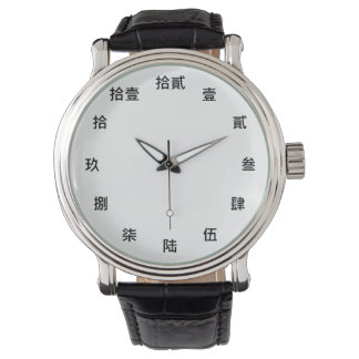 Chinese Numeral Character (Black font) Watch
