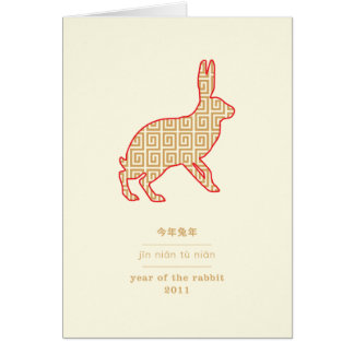 Chinese Patterned Rabbit 2011 Card