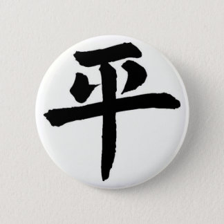 Chinese Peace Button