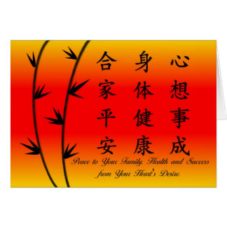 Chinese Peace Health Success Greeting Card