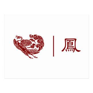 Chinese Phoenix Feng Huang Postcard