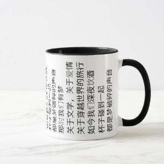 Chinese poem mug