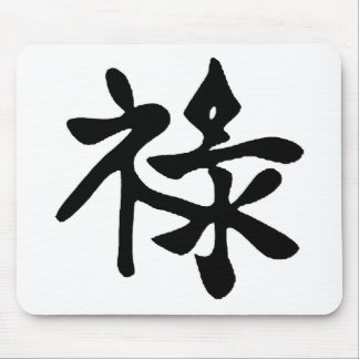 Chinese Prosperity Mouse Pad