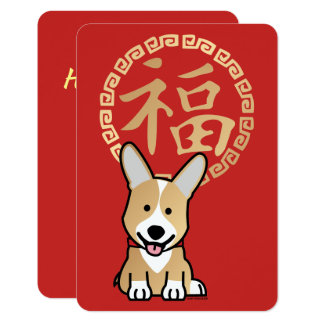Chinese Red Lucky Money Year of the Dog Envelope Card