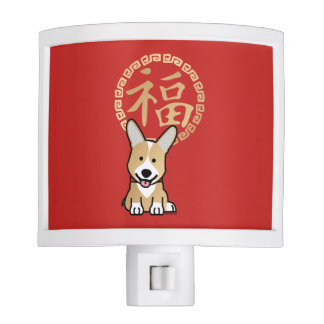 Chinese Red Lucky Money Year of the Dog Envelope Night Light