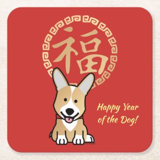 Chinese Red Lucky Money Year of the Dog Envelope Square Paper Coaster