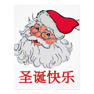 Chinese Santa Claus 2 Letterhead
