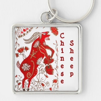 Chinese Sheep Astrology Silver-Colored Square Keychain