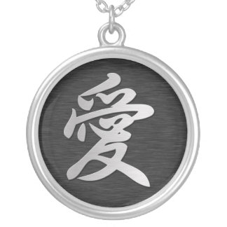 """Chinese Silver """"Love"""" Symbol Round Pendant Necklace"""