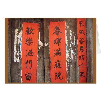 """Chinese Still Life #2"" Card"