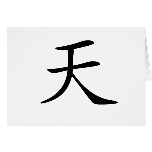 chinese symbol for air greeting card zazzle