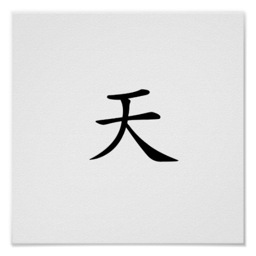 chinese symbol for air poster zazzle