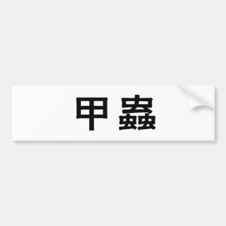 Chinese Symbol for Beetle Bumper Stickers