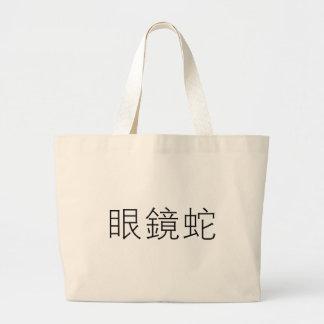 Chinese Symbol for cobra Large Tote Bag