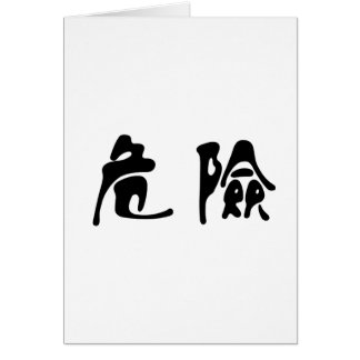 Chinese Symbol for danger Card