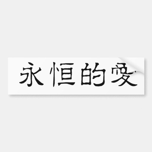 Chinese Symbol for eternal love Bumper Stickers | Zazzle